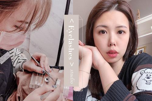 戴口罩的妝容心機「睫毛」是決定好氣色的關鍵|中山站接睫 IA專業美睫設計