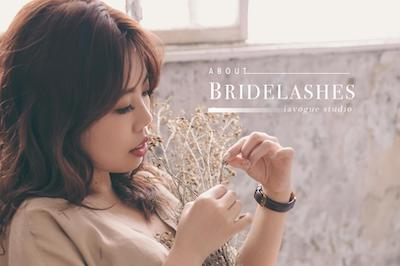 #BRIDELASHES|新娘造型接睫 準新娘可以接的睫毛|台北中山首選 IA專業美睫設計